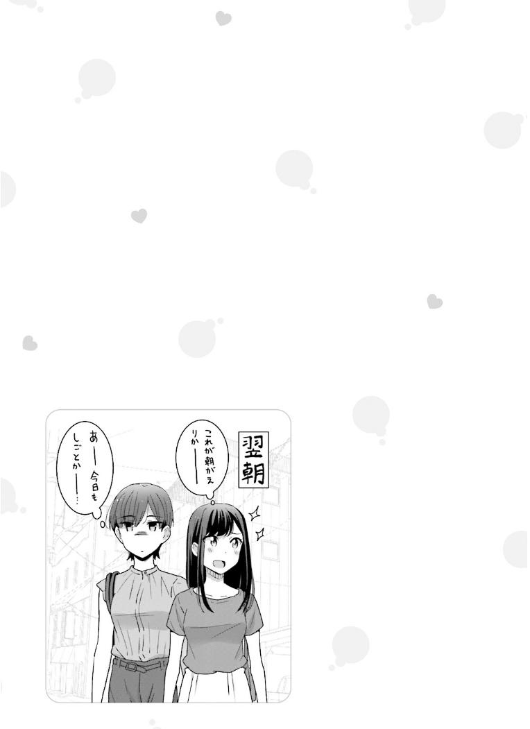 Cheerful amnesia 07.8