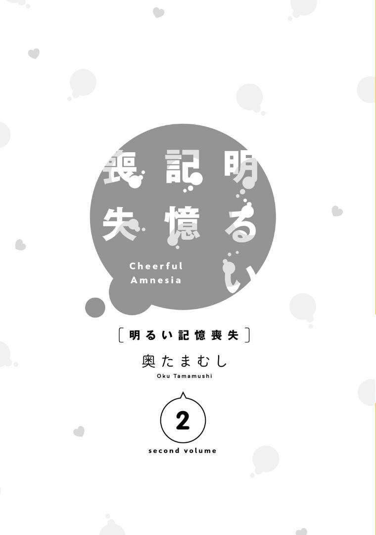 Cheerful amnesia 13.3